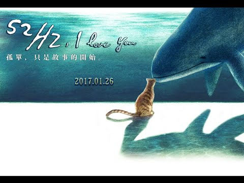 52Hz我爱你-52Hz, I love you